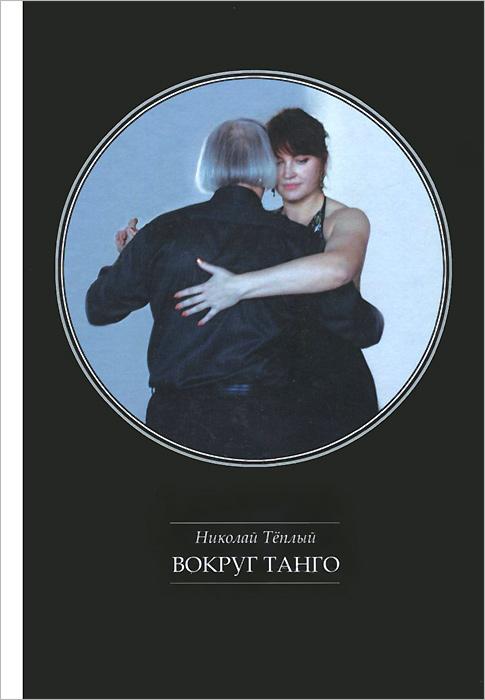 Николай Теплый Вокруг танго