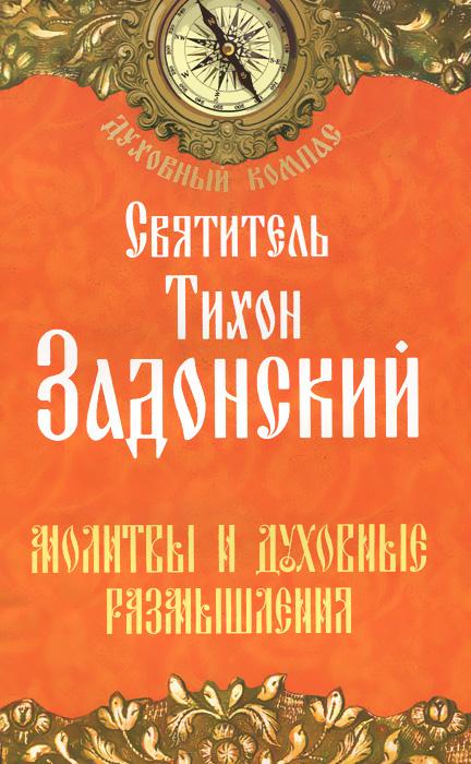 Святитель Тихон Задонский Молитвы и духовные размышления