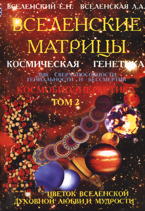 Вселенские Матрицы. Том. 2. Космобиоэнергетика. Е. Н. Вселенский, Л. А. Вселенская