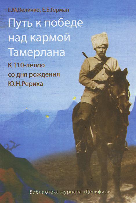 Путь к победе над кармой Тамерлана. Е. М. Величко, Е. Б. Герман