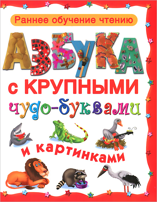 Азбука с крупными чудо-буквами и картинками