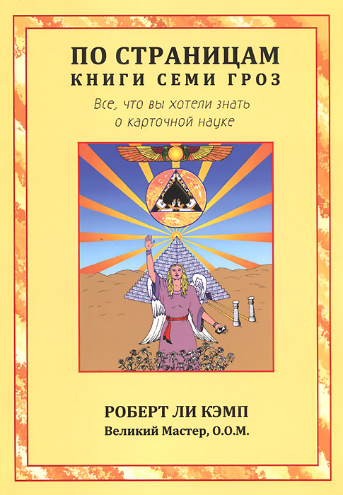 По страницам книги Семи Гроз. Роберт Ли Кэмп