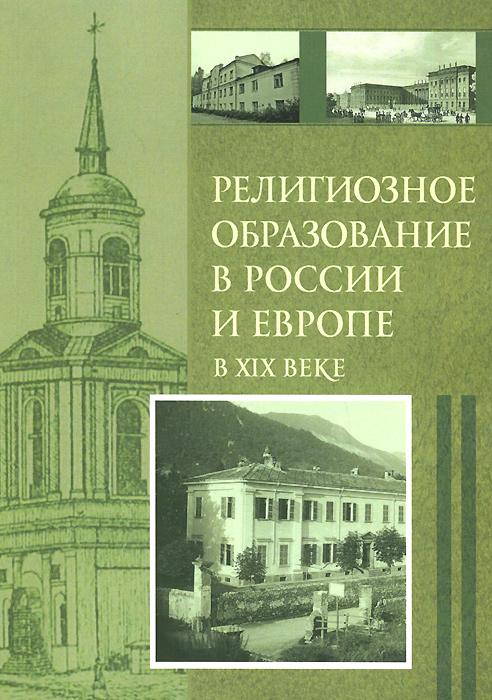 Религиозное образование в России и Европе в XIX веке yfyjrthfvbre форсан в кировограде