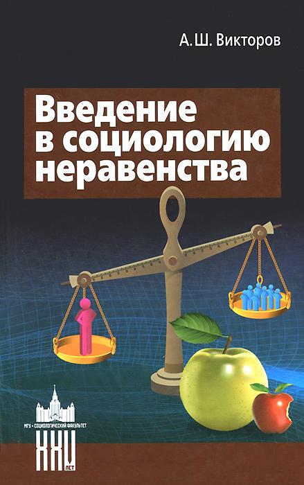 А. Ш. Викторов Введение в социологию неравенства