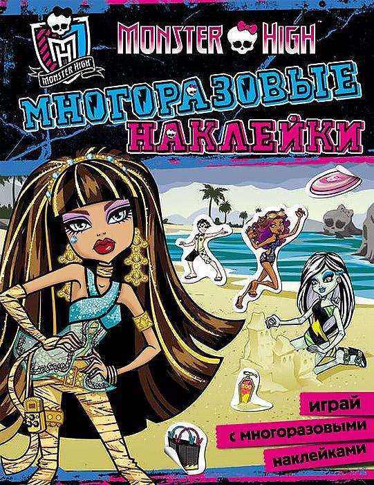 Monster High. Многоразовые наклейки monster high большая книга творчества