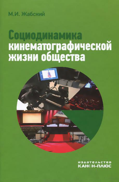 М. И. Жабский Социодинамика кинематографической жизни общества полюса кинопроцесса притяжение и отталкивание