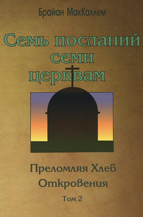 Брайан МакКаллем Семь посланий семи церквам. Преломляя Хлеб Откровения. Том 2 литой диск replica fr ty184 7 5x18 6x139 7 d106 2 et25 s