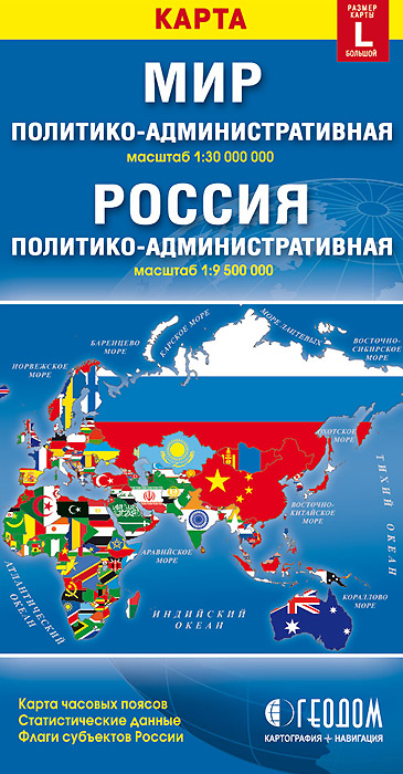 Мир. Россия. Политико-админитративная карта. Размер карты L (большой)