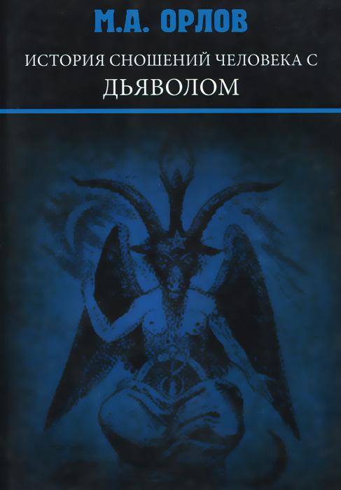 История сношений человека с дьяволом. М. А. Орлов