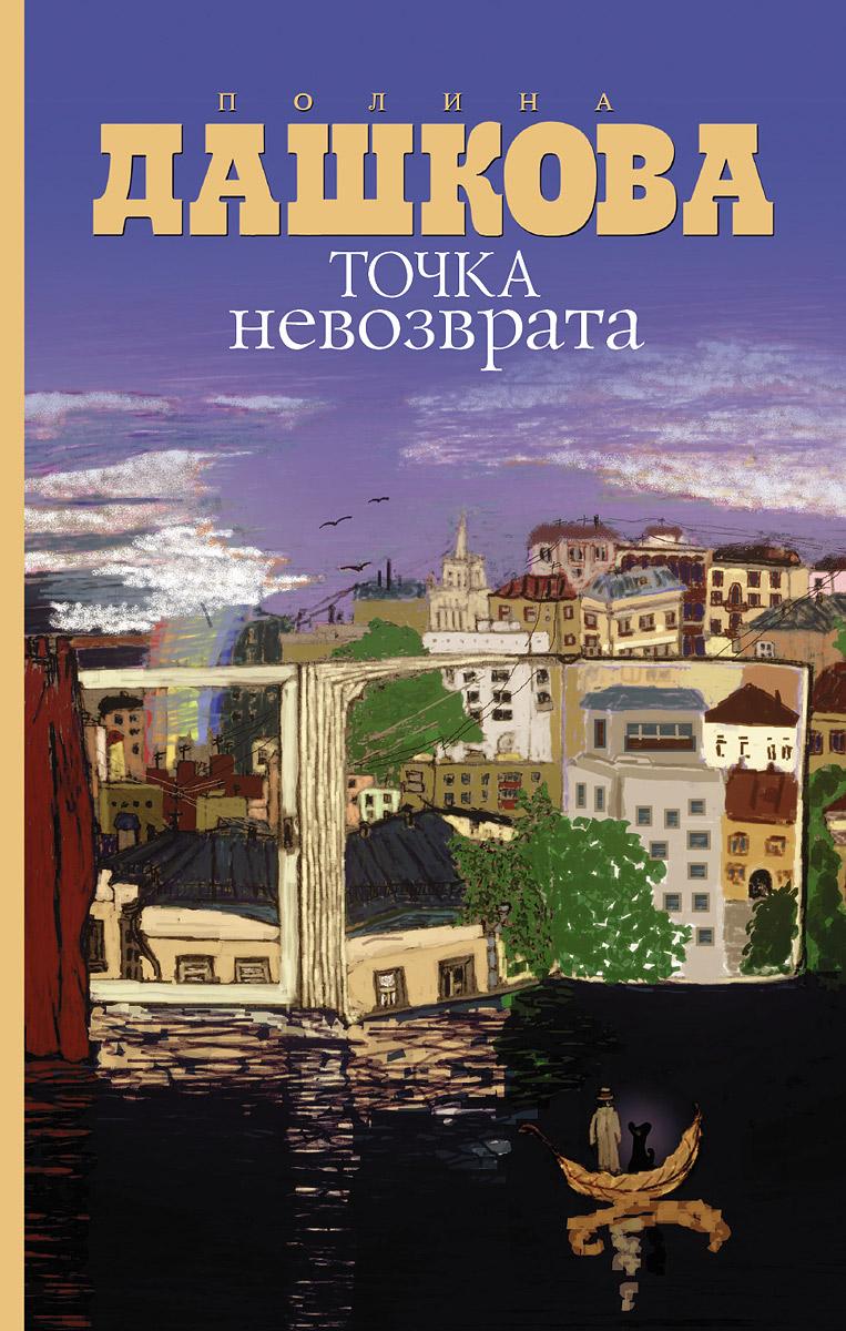 Полина Дашкова Точка невозврата  дашкова п в источник счастья кн 1 3 точка невозврата комплект из 4 кн в коробке