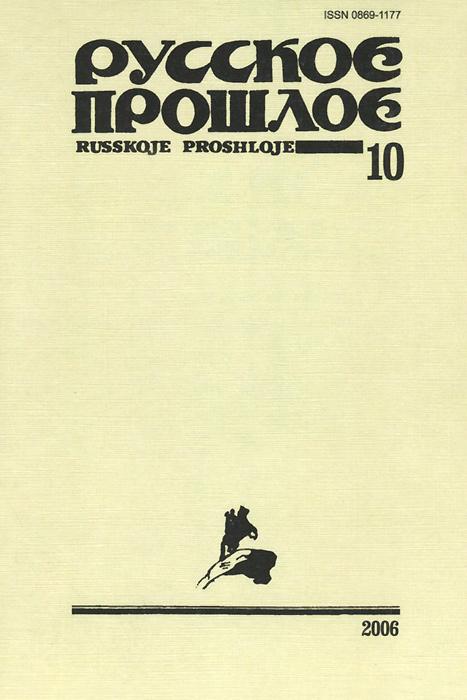 Русское прошлое. Историко-документальный альманах, №10, 2006 пивоваров юрий сергеевич русское настоящее в советское прошлое