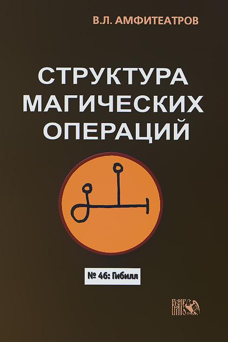 В. Л. Амфитеатров Структура магических операций амфитеатров в л структура магических операций