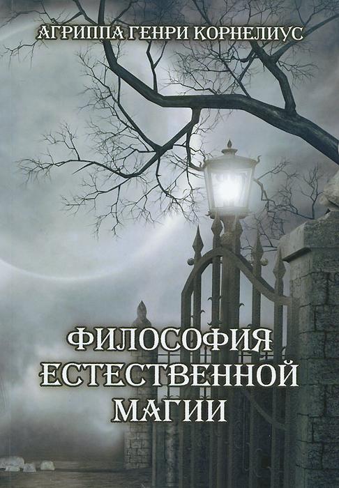 Философия естественной магии. Агриппа Генри Корнелиус