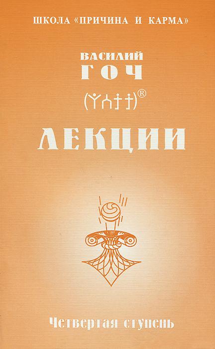 Василий Гоч Лекции. Четвертая ступень омри ронен заглавия четвертая книга из города энн