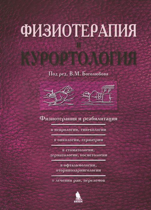 Физиотерапия и курортология. Книга 3 ISBN: 978-5-9518-0346-7 в новиков а караулов und а барышников растворимые дифференцировочные молекулы у онкологических больных