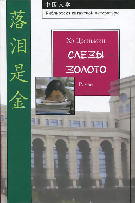 Хэ Цзяньмин Слезы- золото все герои произведений зарубежной литературы