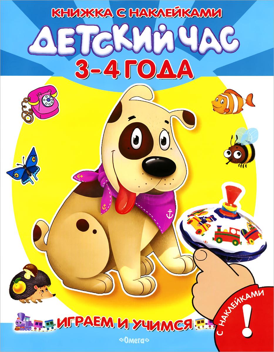 И. Б. Шестакова Играем и учимся. Детский час. 3-4 года (+ 100 наклеек)