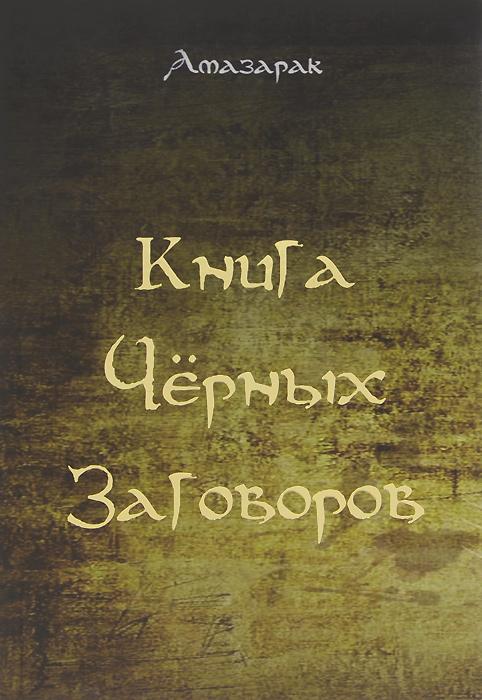 Амазарак Книга черных заговоров книги феникс наговоры на воду привлекаем любовь удачу богатство и здоровье избавляемся от сглаза и порчи