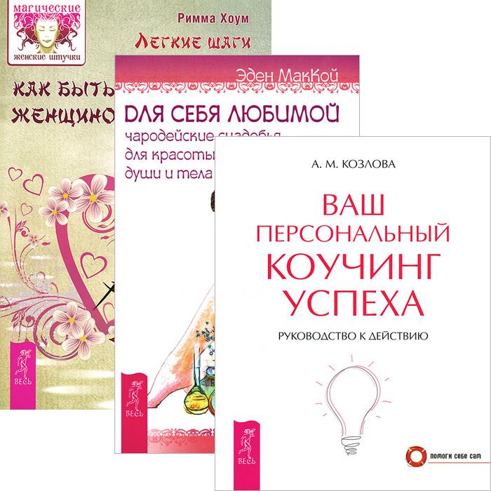 А. М. Козлова, Эден Маккой, Римма Хоум Легкие шаги к счастливой жизни-мечте. Для себя любимой. Ваш персональный коучинг успеха ирина удилова эден маккой как сделать так чтобы тебя полюбили для себя любимой комплект из 2 книг