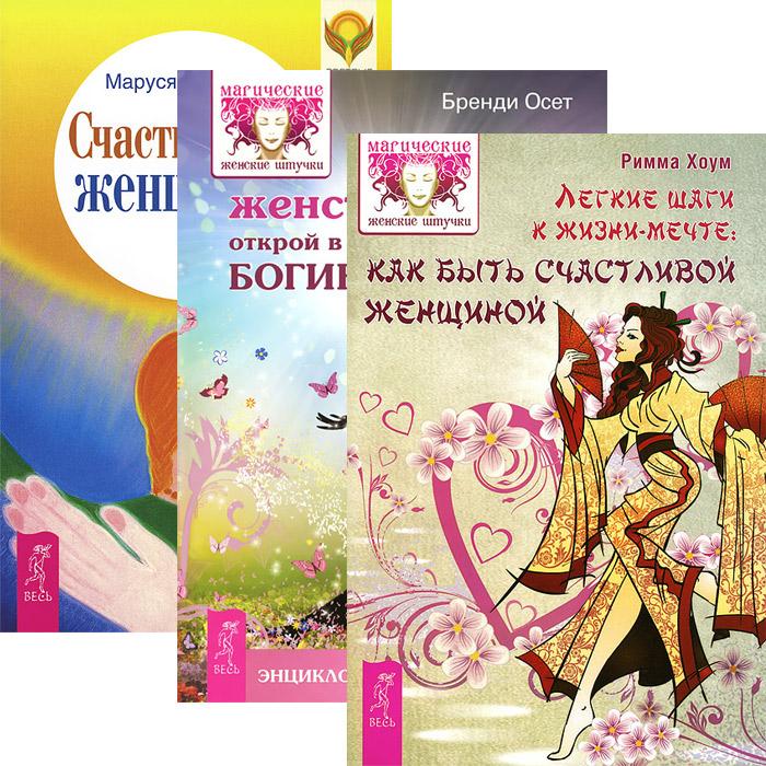 Римма Хоум, Бренди Осет, Маруся Светлова Легкие шаги к счастливой жизни. Магия женственности. Счастье быть женщиной (комплект из 3 книг) дар женщиной быть