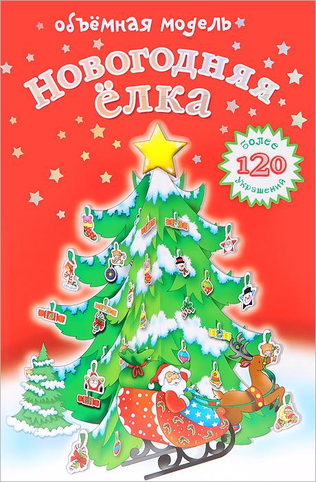 Новогодняя елка  - купить со скидкой
