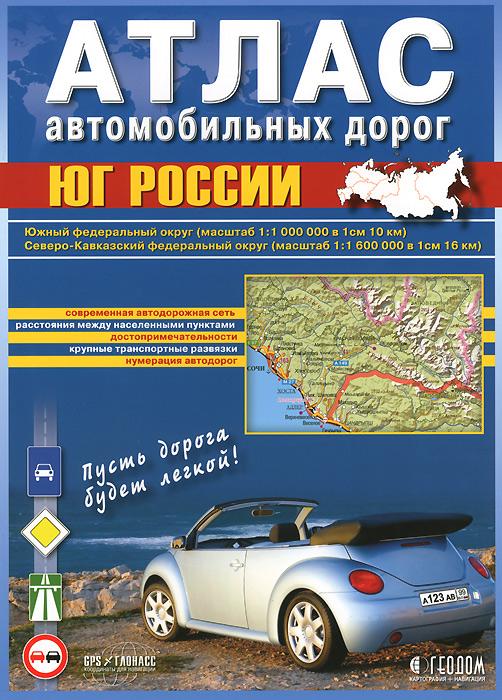 Юг России. Атлас автомобильных дорог объявления в орле пчеломатку 2011г