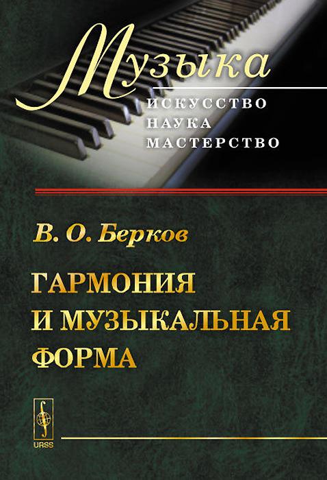 В. О. Берков Гармония и музыкальная форма