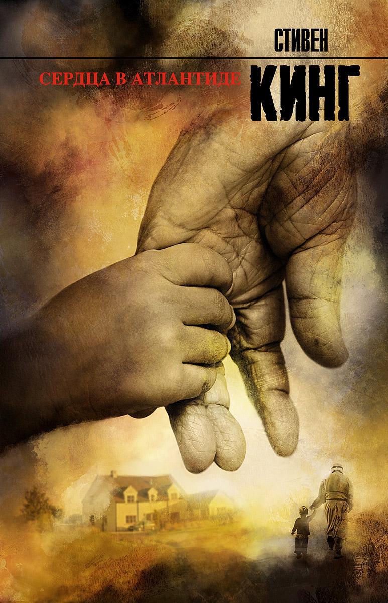 Стивен Кинг Сердца в Атлантиде кинг стивен сердца в атлантиде