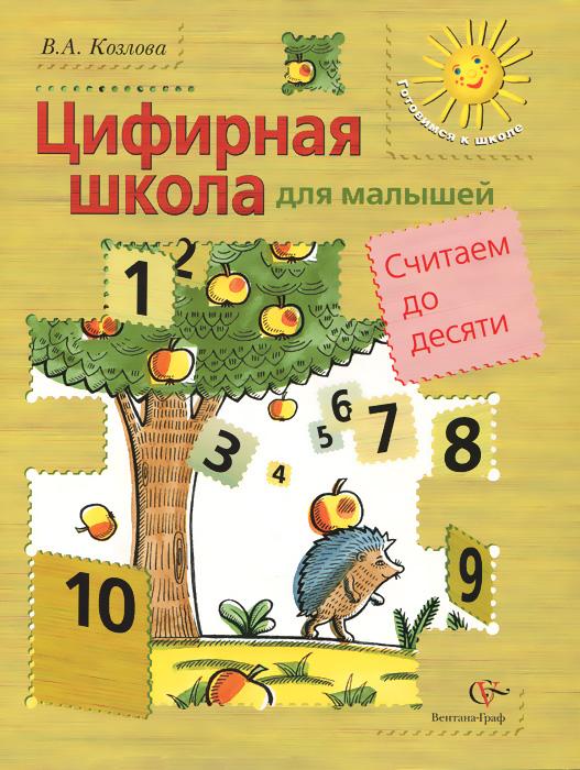 В. А. Козлова Математика для малышей. Считаем до десяти. Учебное пособие для детей среднего и старшего дошкольного возраста школа гениев математика для малышей от 2 х до 5 лет