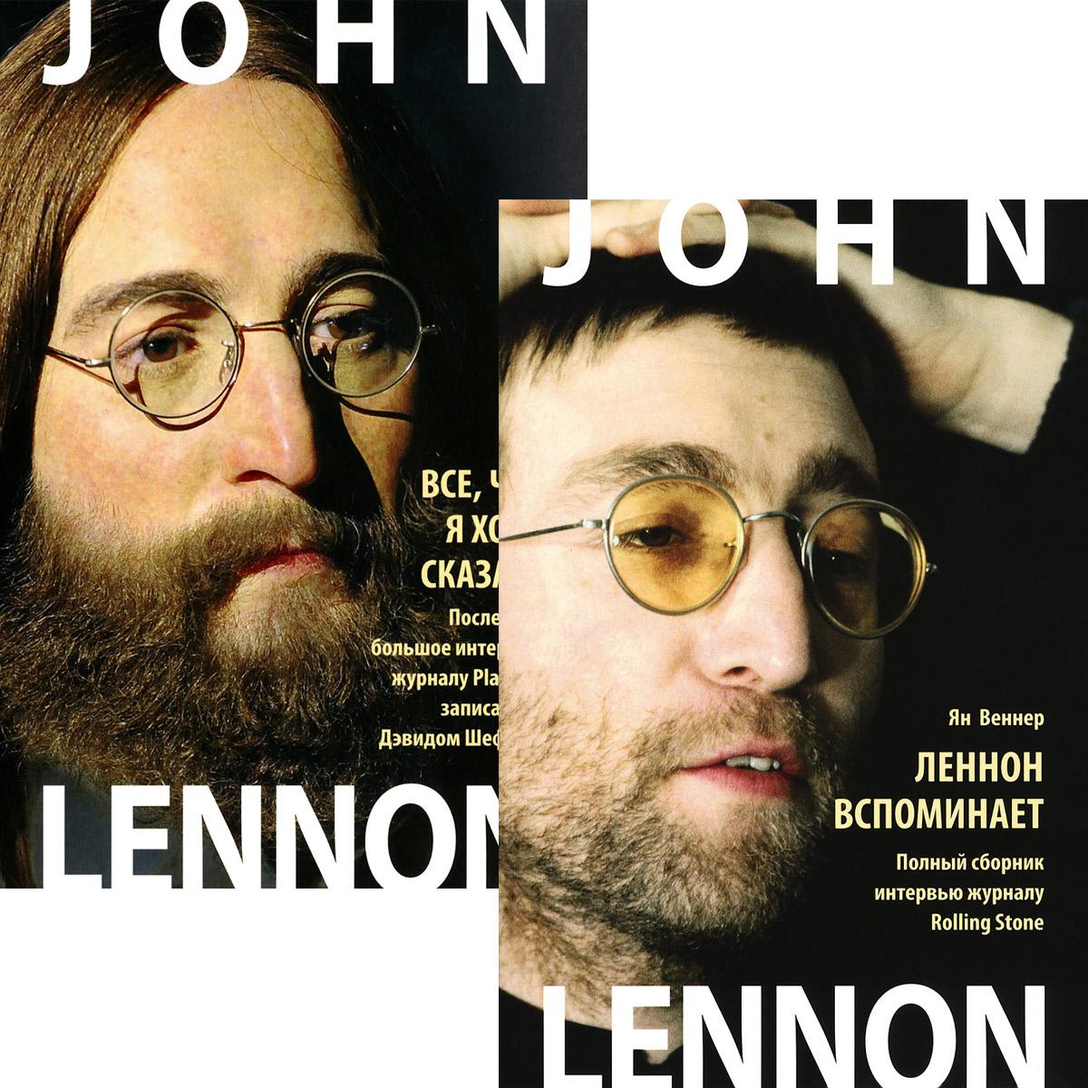 Ян Веннер, Дэвид Шефф Джон Леннон. Леннон вспоминает. Джон Леннон. Все, что я хочу сказать (комплект из 2 книг)