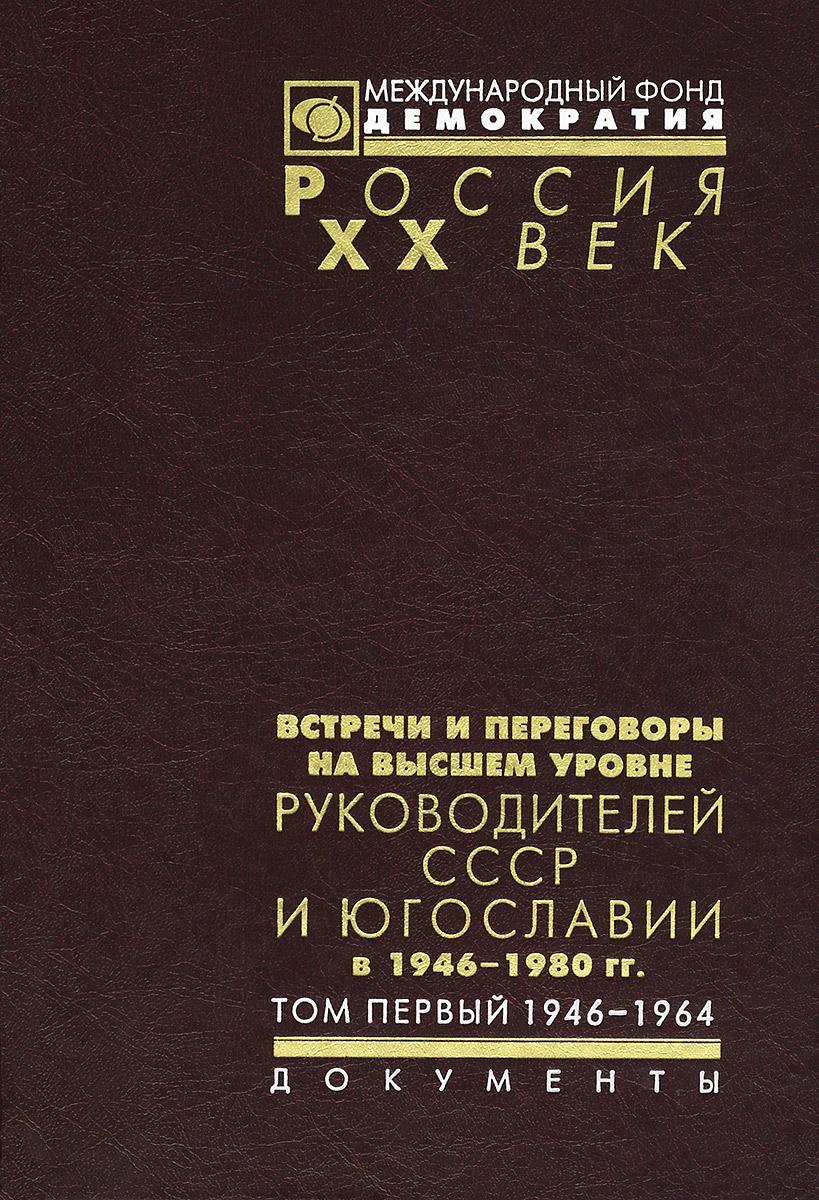 Встречи и переговоры на высшем уровне руководителей СССР и Югославии в 1946-1980 гг. В 2 томах. Том 1. 1946-1964 ISBN: 978-5-89511-038-6 от конфликта к нормализации советско югославские отношения в 1953 1956 годах