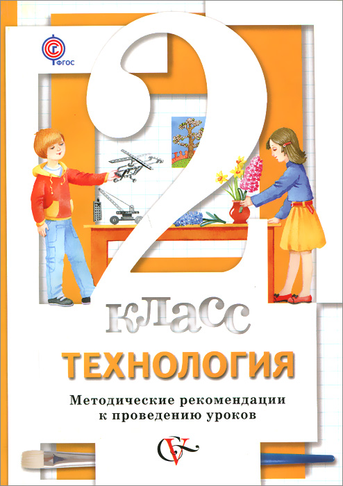 М. В. Хохлова, Н. В. Синица, Н. В. Матяш, Н. А. Семенович Технология. 2 класс. Методические рекомендации к проведению уроков