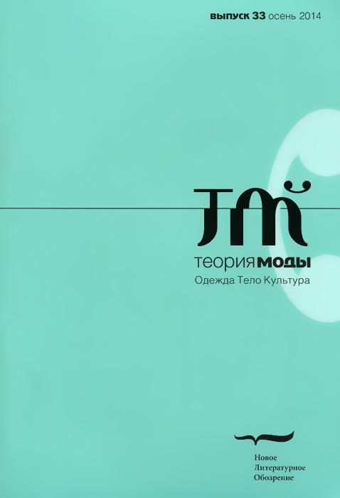 Теория моды, № 33, осень 2014 теория моды 15 2010
