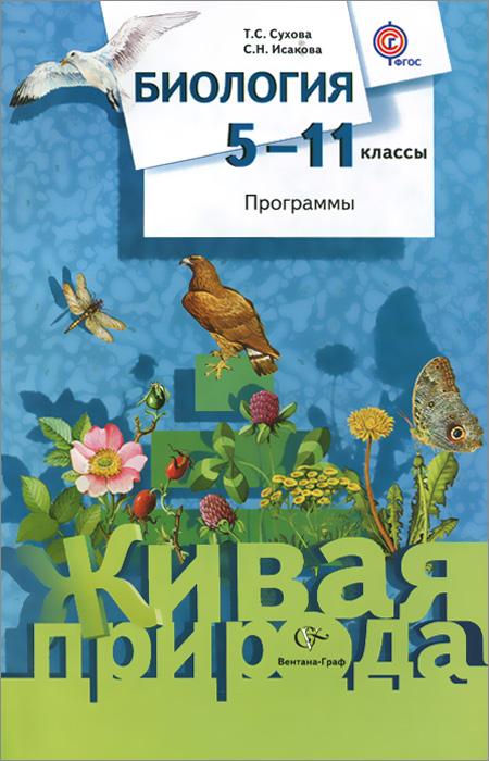 Т. С. Сухова, С. Н. Исакова Биология. 5-11 классы. Программы (+ CD-ROM)
