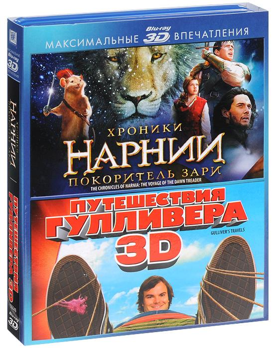 Zakazat.ru Хроники Нарнии: Покоритель зари / Путешествия Гулливера 2D и 3D (4 Blu-ray)