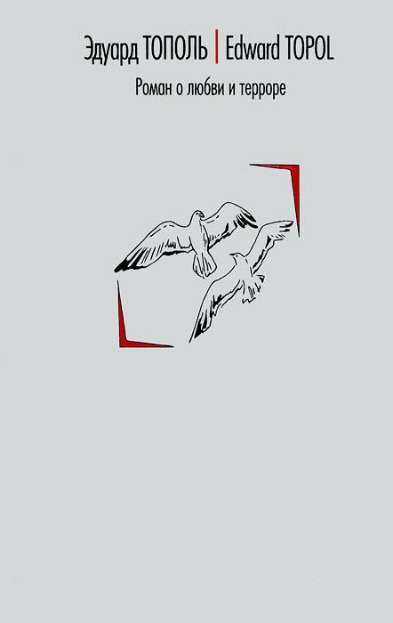 Эдуард Тополь Роман о любви и терроре тополь эдуард владимирович 18 или последний аргумент