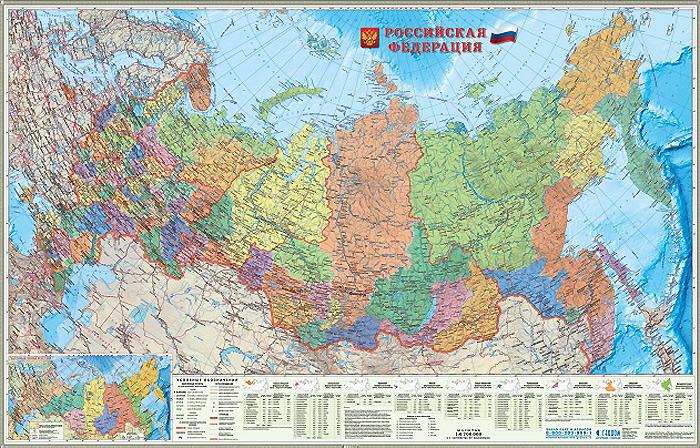 Российская Федерация. Субъекты Федерации. Настенная карта