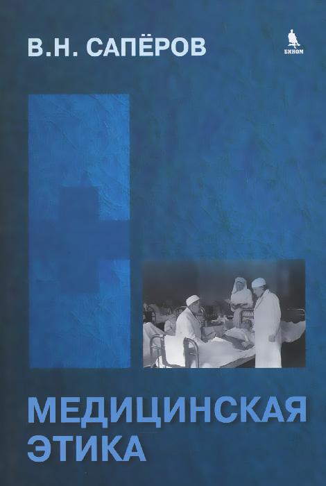 Медицинская этика. Учебное пособие
