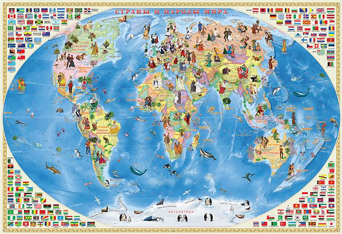 Страны и народы мира. Карта настенная ламинированная