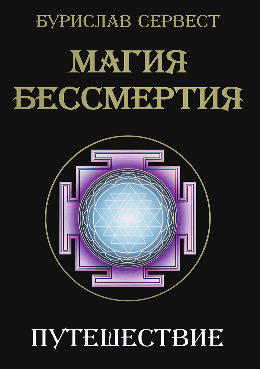 Магия бессмертия. Путешествие. Бурислав Сервест