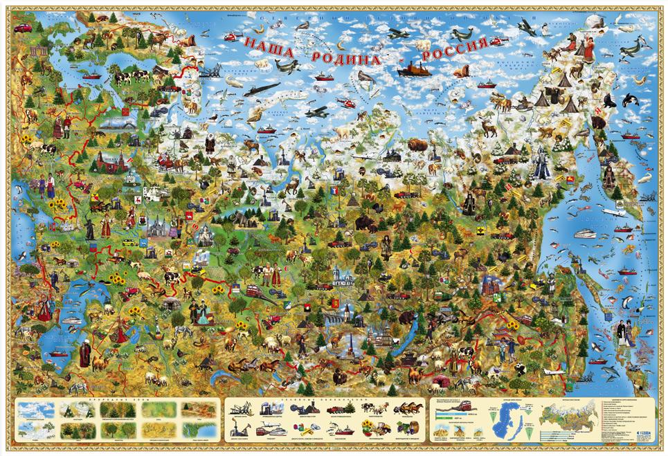 Наша Родина - Россия. Настенная карта сельское хозяйство в португалии бизнес