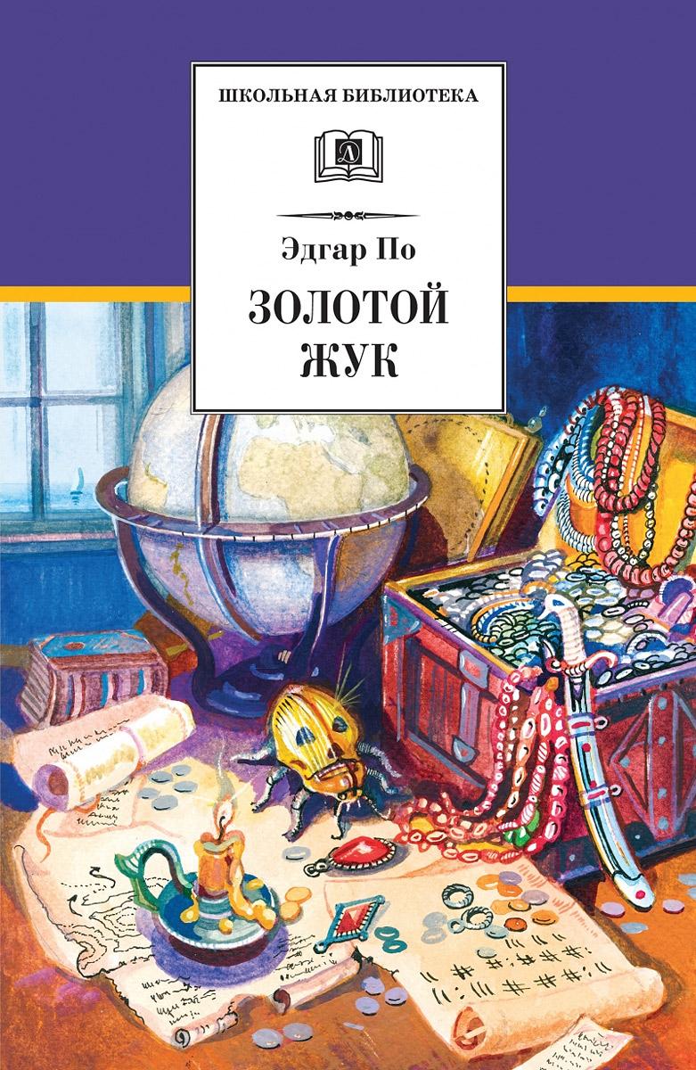 Эдгар По Золотой жук эдраг аллан по золотой жук