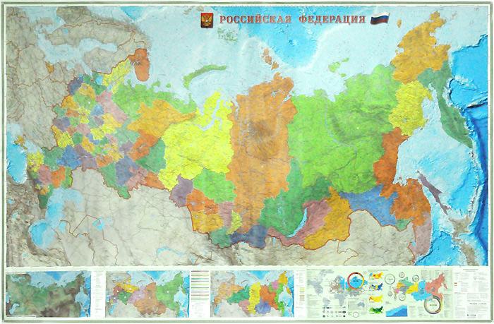 Российская Федерация. Настенная карта