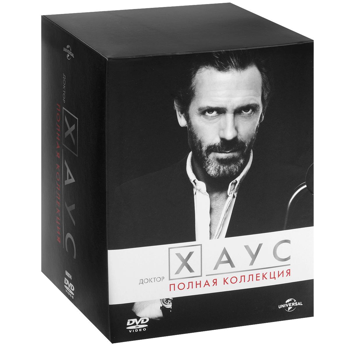 Доктор Хаус: Сезоны 1-8. Коллекционное издание (46 DVD) коллекционное издание фильмов про индейцев 2 4 dvd