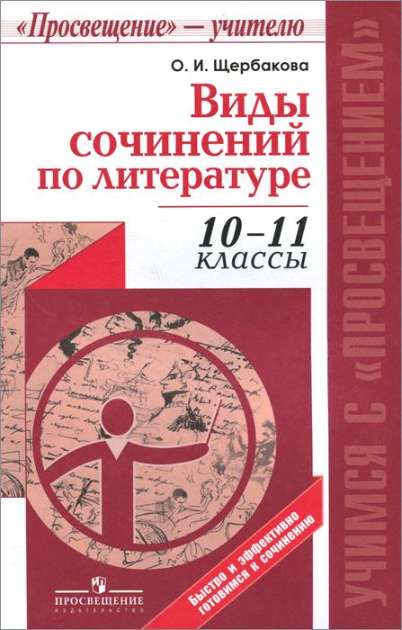 другими словами в книге О. И. Щербакова