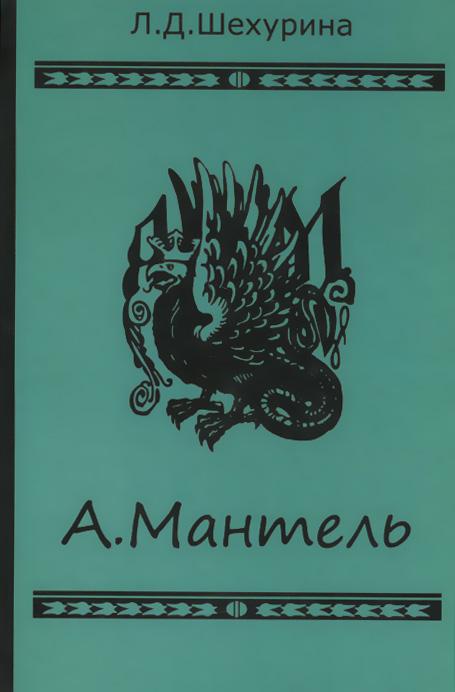 Л. Д. Шехурина А. Мантель. Издатель, литератор, художник, коллекционер и музейный деятель памятники казанской старины