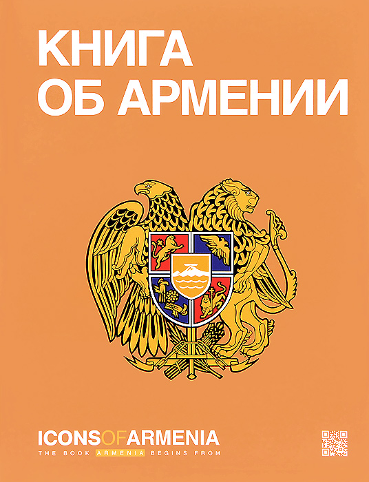 Icons of Armenia: Armenia's Brand Book хазин а icons of russia russia s brand book книга о россии