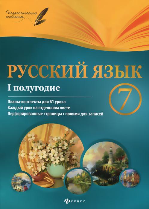 И. М. Халабаджах Русский язык. 7 класс. I полугодие. Планы-конспекты уроков тарифные планы