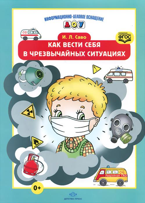 И. Л. Саво Как вести себя в чрезвычайных ситуациях личная безопасность в чрезвычайных ситуациях