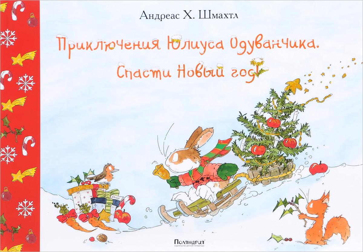 Купить Приключения Юлиуса Одуванчика. Спасти Новый год,